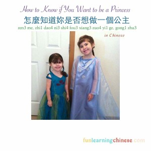 How to Know if You Want to be a Princess