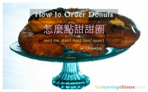 how to order donuts in Chinese