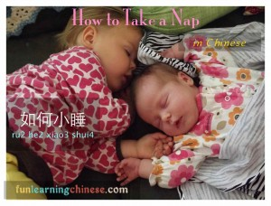 take a nap in Chinese