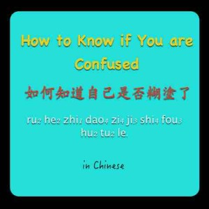 know if confused in Chinese