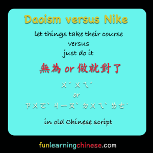 Daoism versus Nike
