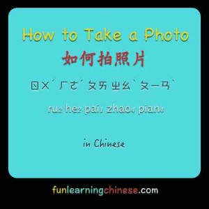How to Take a Photo 如何拍照片