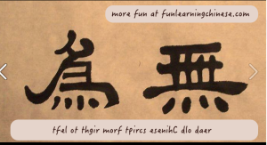 old Chinese script from right to left