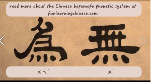 original old Chinese script with bopomofo