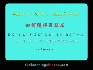 How to Get a boyfriend in Chinese