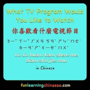 what-tv-program-would-you-like-to-watch-in-chinese