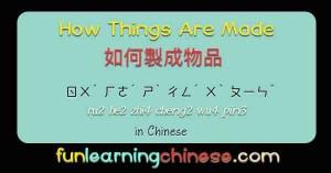 how-things-are-made-%e5%a6%82%e4%bd%95%e5%81%9a%e6%88%90%e7%89%a9%e5%93%81-in-chinese