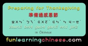 preparing-for-thanksgiving-in-chinese
